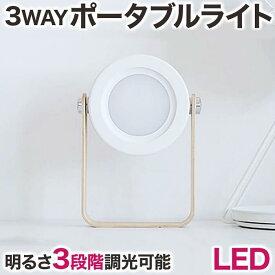 LED 3Way ナイトライト ベッドランタン テーブルライト ポータブルランプ ベッドサイドランプ ランタンライト ランタン ライト ベッド テーブル ナイト ランプ 電気スタンド タッチセンサー USB充電式 三段階調光 コードレス 読書 リビング スタンド型 懐中電灯 送料無料