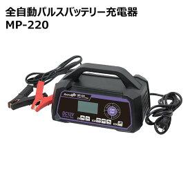 メルテックプラス 全自動パルスバッテリー充電器 MP-220 バッテリーチャージャー dc 12v バッテリー チャージャー 15A 開放型 密閉型 AGM ISS meltek 車 クルマ くるま メルテック 送料無料
