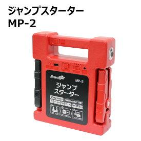メルテックプラス ジャンプスターター MP-2 USB電源付き バッテリーチャージャー dc 12v 24v バッテリー チャージャー 24000mAh 車 LEDライト クルマ くるま メルテック バッテリー上がり スターター 防災 usb 大容量 送料無料