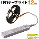 【最大500円OFFクーポン有】 LEDセンサーテープライト 1.2m LEDテープ LEDテープライト 常夜灯 LED USB 充電式 人感セ…