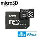 microSDカード 32GB 大容量 SDHC UHS-1 class10 スマートフォン スマホ タブレット PC ゲーム アンドロイド SDHC 保存…