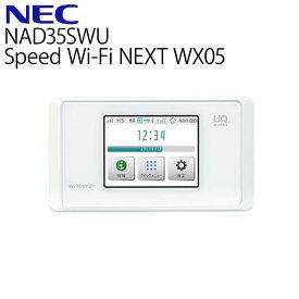 【訳あり】UQ WiMAX モバイルルーター Speed Wi-Fi 高速通信 動画視聴 快適 USB接続 おまかせ一括設定 高速Wi-Fi 無線ルーター Wifiルーター モバイル ルーター 自宅 NAD35SWU WX05 白 送料無料