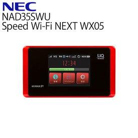 【訳あり】UQ WiMAX モバイルルーター 電池パックなし 背面カバーなし USB2.0 TypeC-A 変換ケーブルなし つなぎかたガイドなし 保証書なし Speed Wi-Fi 高速通信 NAD35SWU WX05 赤 送料無料