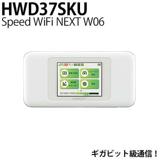 UQWiMAXモバイルルーターSpeedWi-Fi高速通信動画視聴快適USB接続受信最大1.2Gbpsギガビット級高速Wi-Fi無線ルーターWifiルーターモバイルルータータブレットパソコンHWD37SKUインターネットビジネス自宅W06白送料無料