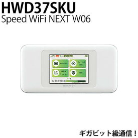 【訳あり】UQ WiMAX モバイルルーター Speed Wi-Fi 高速通信 動画視聴 快適 USB接続 受信最大1.2Gbps ギガビット級 高速Wi-Fi 無線ルーター Wifiルーター モバイル ルーター タブレット パソコン HWD37SKU インターネット ビジネス 自宅 W06 白 送料無料