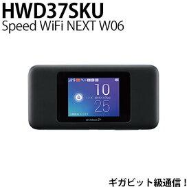 【訳あり】UQ WiMAX モバイルルーター Speed Wi-Fi 高速通信 動画視聴 快適 USB接続 受信最大1.2Gbps ギガビット級 高速Wi-Fi 無線ルーター Wifiルーター モバイル ルーター タブレット パソコン HWD37SKU ビジネス 自宅 W06 黒 送料無料