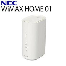 【訳あり】UQ WiMAX ホームルーター NEC Speed Wi-Fi 高速通信 動画視聴 快適 USB接続 高速Wi-Fi 無線ルーター Wifiルーター ルーター タブレット パソコン インターネット ビジネス 自宅 NAS31SWU HOME 01 白 送料無料