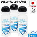 アルコールジェル 25ml 3個セット 日本製 アルコールハンドジェル 除菌ジェル ハンド...