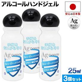 【 在庫あり 1〜2日(日祝除く)に発送致します。】 アルコールジェル 25ml 3個セット 日本製 アルコールハンドジェル 洗浄ジェル ハンドジェル トラベル 銀イオン配合 ヒアルロン酸Na配合 洗浄 予防 予防グッズ 送料無料