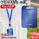 【在庫あり 1日〜3日営業日で出荷】 ウイルスシャットアウト ウイルスアウェイ 日本製 ウイルス対策 感染予防 ウイル…