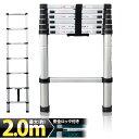 【予約商品】 送料無料 【安心保証付き】はしご 伸縮 アルミ製 伸縮 梯子 多機能 アルミはしご 2.0m 200cm 安全ロック…