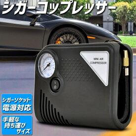 タイヤ 空気入れ 空気圧 チェック 持ち運び 空気入れ小型 軽量 燃費 電動 メンテナンス エアーコンプレッサー エアコンプレッサー シガーソケット 送料無料
