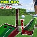 ゴルフ パターマット 350cm 3.5m ゴルフマット ゴルフ練習用マット ゴルフスイング スイング 練習用マット 人工芝 木…