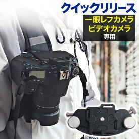 カメラクイックリリース カメラホルダー カメラホルスター クリップ アクセサリー ストラップ デジカメ カメラ アタッチメント クイックリリース ワンタッチ 簡単 取付 ブラック 送料無料