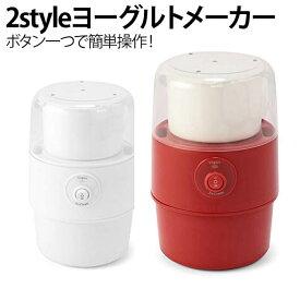 ヨーグルトメーカー アイスクリームメーカー ヨーグルトアイスクリーム 2style ヨーグルト アイスクリーム スイーツ カロリーオフ カップ 容器 糖質 美容 調理器具 送料無料