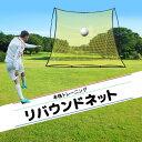 【予約商品】 トレーニング サッカー 野球 トレーニングネット リバウンドネット リバウンダー ゴール 壁打ち 練習 部…