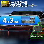 ドライブレコーダー前後2カメラミラーバックカメラ駐車ガイド駐車録画セット4.3インチフルHD1080p30fpsルームミラー一体型12V24Vエンジン連動高画質工具不要液晶モニター付トラブル防止防犯