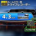 ドライブレコーダー ドラレコ 【 ミラー型 バックカメラ付き フルHD 高画質 4.3インチ 】 前後 2カメラ ミラー モニタ…