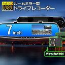ドライブレコーダー ドラレコ 【 ミラー型 バックカメラ付き フルHD 高画質 7インチ 】 前後 2カメラ ミラー 駐車モー…