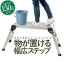 洗車台 アルミ 踏み台 脚立 折りたたみ式 折り畳み 折畳 ステップ台 足場 作業台 軽量 2段 耐荷重150kg 滑り止め はし…