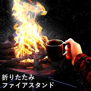 ファイアスタンド 焚き火台 焚火台 収納袋付き ファイアースタンド ファイヤースタンド ファイヤスタンド キャンプ アウトドア レジャー 焚火 たき火 焚き火 焚き火テーブル テーブル 持ち
