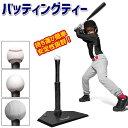 バッティング 練習 野球 ソフトボール 硬式 軟式 【 高さ無段階調整 】 バッティングティー バッティングティ バッテ…