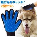 【 2個セット】ペット グルーミング グルーミンググローブ グルーミング 手袋 ペットブラシ ペット用ブラシ 片手用 抜…