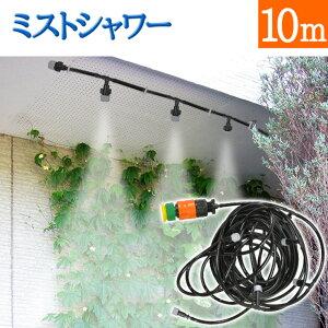 ミストシャワー 散水 スプリンクラー どこでも 散水機 散水ホース 霧 ミスト シャワー 庭 屋外 熱中症 10m ガーデニング 熱中症対策 水やり ガーデン 砂ボコリ 乾燥 ガーデンクール 冷却 霧 噴