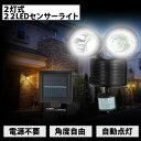 LED センサーライト 屋外 ソーラー 人感 防水 【 点灯時間調整 機能付き 明暗感度調整 可能 】 2灯式 22LED ソーラー …