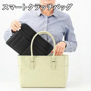 クラッチバック スマートクラッチバッグ バッグインバッグ インナーバッグ バッグ ビジネスバッグ ブラック 仕切り 整理 小分け かばん整理 収納 小さめ ビジネス 軽い ソフト素材 タブレッ