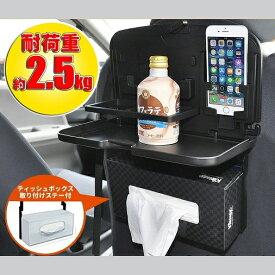 車載テーブル 車載用折りたたみテーブル カーテーブル サイドテーブル 簡易テーブル 後部座席用 耐荷重2.5kg 折りたたみ ヘッドレスト ドリンクホルダー 付き チャイルドロック