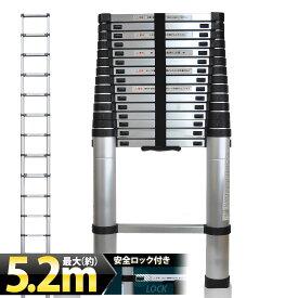 【安心保証付き】最長 5.2m はしご 多機能 アルミはしご 伸縮 スーパーラダー 耐荷重150kg アルミ製 伸縮梯子 スライド式 520cm 安全ロック搭載モデル 滑り止め構造 日本語説明書 軽量 コンパクト 送料無料