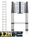 送料無料 【安心保証付き】はしご 伸縮 アルミ製 伸縮 梯子 多機能 アルミはしご 3.2m 320cm 安全ロック 搭載モデル …