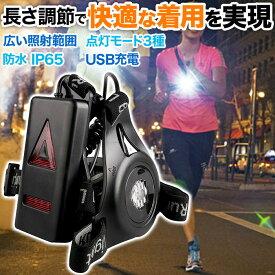 セーフティライト ジョギングライト ランニング用ライト LED ライト ナイトラン 照明 夜間 深夜 高輝度 白色 赤色 LEDライト 3パターン 点灯モード IP65 防水機能 USB 充電式 5時間 連続使用 ジョギング ランニング ウォーキング ランナー ランニンググッズ