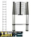 送料無料 【安心保証付き】はしご 伸縮 アルミ製 伸縮 梯子 多機能 アルミはしご 3.8m 380cm 安全ロック 搭載モデル …