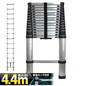 送料無料 【安心保証付き】はしご 伸縮 アルミ製 伸縮梯子 最長 4.4m 440cm安全ロック搭載モデル 滑り止め構造 日本語説明書 軽量 コンパクト 多機能アルミはしご