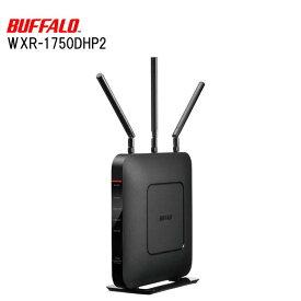 【訳あり】BUFFALO バッファロー WXR-1750DHP2 アウトレット 保証書あり 無線lan ルーター 11ac 対応 無線ルーター Wifiルーター 高速Wi-Fi 高速 800MHz デュアルコアCPU 5GHz 2.4GHz 無線 一戸建て 強力 親機 AOSS2 Wifi 送料無料