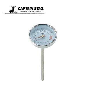 キャプテンスタッグ CAPTAIN STAG スモーカー用温度計 [M-9499] 燻製器 燻製メーカー 燻製 スモーク対応 サーモメーター スモーク用 温度計 温度 温度管理 計測器 庫内 調理用 調理器具 計測器具