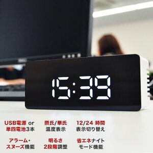 ミラー型 デジタル時計 置時計 置き時計 usb 乾電池 デジタル おしゃれ アラーム 目覚まし 温度計 コンパクト 軽量 卓上 温度 シンプル インテリア お祝い 新築祝い ギフト プレゼント 結婚祝
