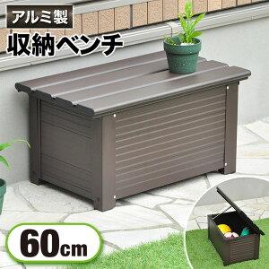 ガーデンベンチ アルミベンチ 収納 アルミ 縁台 ベンチ 屋外 ベンチ おしゃれ ガーデンベンチ アウトドアベンチ ガーデンチェア 小型物置 ベンチストッカー 収納ボックス コンテナボックス