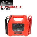 Meltec メルテック ポータブル電源スターター SG-1500 2WAY ポータブル ポータブル電源 ジャンプスターター バッテリ…