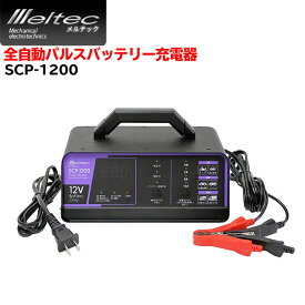 Meltec メルテック 全自動パルスバッテリー充電器 SCP-1200 パルス充電 バッテリー 簡単 充電 全自動 非常用 12V 専用 電気 電源 2A 8A 12A バッテリー診断 充電器 充電機 エンジン始動 コンパクト 安心 安全 メンテナンス 送料無料
