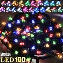 【最大500円OFFクーポン有】 LED イルミネーション 100球 イルミ ストレートライト ストレート 連結用 LED ライトだけ…