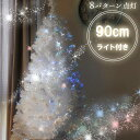 【350円OFFクーポン有】 ファイバーツリー イルミネーション ツリー クリスマスツリー...