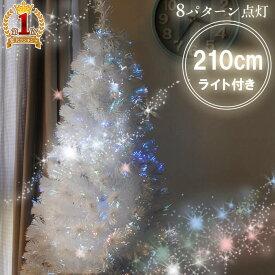【在庫あります!】ファイバーツリー イルミネーション ツリー クリスマスツリー クリスマスライト クリスマス 高輝度LED 210cm ホワイト 白 グラデーション 光ファイバー 簡単 組み立て 明るい ライトアップ 送料無料