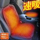 シートヒーター ホットカーシート 後付け フロント用 キルト生地 シングル セット ヒーターカーシート 車 車用 DC 12v…