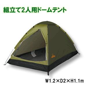 キャンプテント テント ドーム ドームテント ワンタッチテント 簡易テント HAC2325 1人 〜 2人用 ゆったり 広々 ポール2本 組立簡単構造 簡単 組み立て 軽量1.2kg 持ち運び コンパクト ポータブル