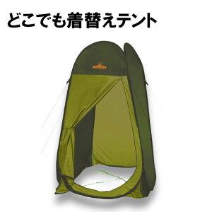着替えテント テント ワンタッチ 一人用 ワンタッチテント ポップアップテント フルクローズ 簡単組立 着替え 簡易テント 1人用 バッグ付き 軽量 着替え用 更衣室 目隠し プライベート 防災