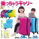 子供用 キャリーケース スーツケース 子どもが乗れる キャリーバッグ キッズ ダイヤルロック 子供用キャリーケース コ…