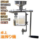 家庭用 卓上油搾り機 搾油機 手動式 油しぼり器 油搾り機 オイルプレスマシン オイルプレス機 ステンレス製 オイル 植…